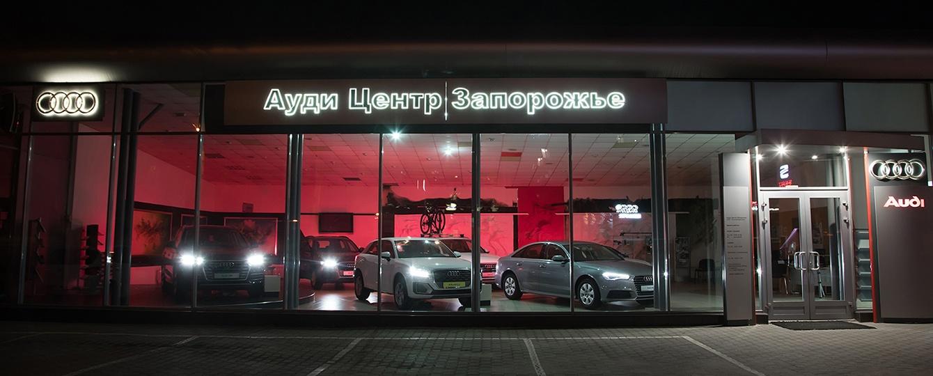 Ауді Центр Запоріжжя, Ihr Spezialist für Audi, Seat,Autohaus, Auto, Carconfigurator, Gebrauchtwagen, aktuelle Sonderangebote, Finanzierungen, Versicherungen